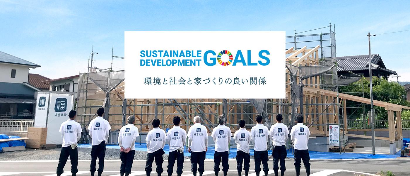 SDGs 環境と社会と家づくりの良い関係