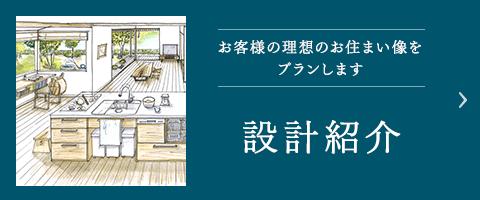 お客様の理想のお住まい像をプランします 設計紹介