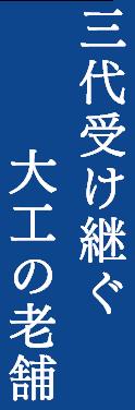 ふくとみの大工は日本一の家づくりを目指しています