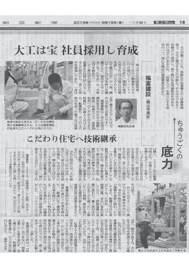 9/19(木)朝日新聞「ちゅうごくの底力」に掲載されました2
