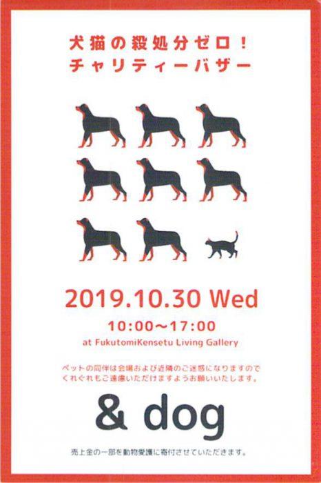 【終了】&dogチャリティーイベント