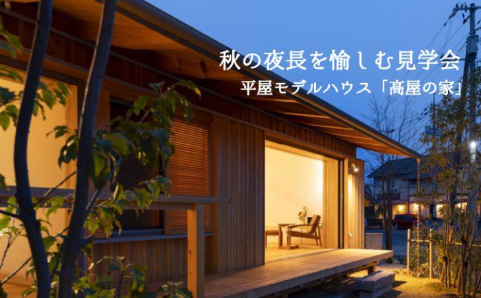 【終了】秋の夜長を愉しむ見学会(高屋の家)