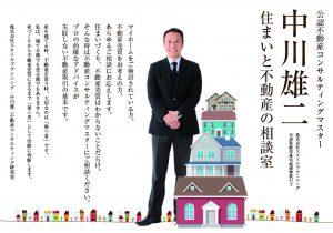 【終了】夫婦2人の家づくり・住み替え相談会