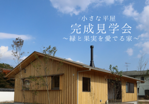【平屋完成見学会】緑と果実を愛でる家(岡山市北区足守)