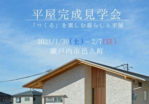 【完成見学会】「つくる」を楽しむ暮らしと平屋