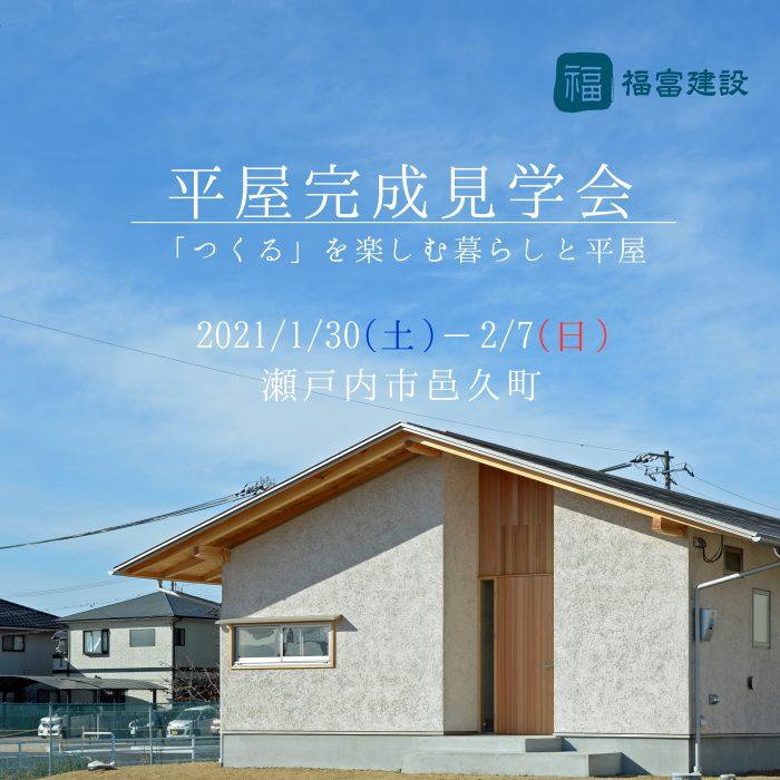 【終了】完成見学会~「つくる」を楽しむ暮らしと平屋~