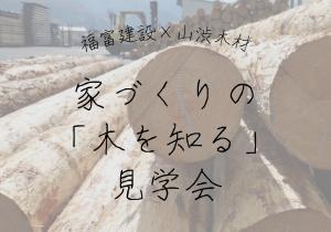 家づくりの「木を知る」見学会@山渋木材