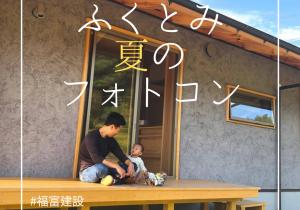 【オーナー様】夏のフォトコンテスト