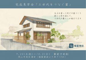 【完成見学会】三世代をつなぐ家